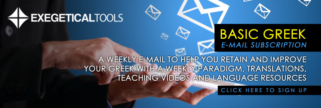 Basic Greek for the Week E-mail