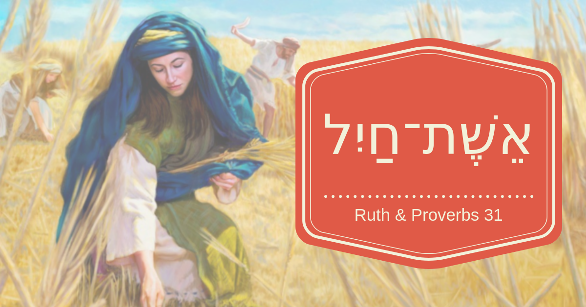 Ruth and the Proverbs 31 Woman - exegetical tools